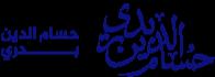 حسام الدين بدري